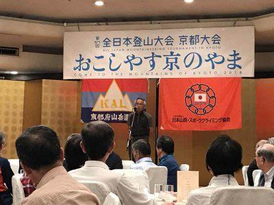 全日本登山大会 京都大会 「おこしやす京のやま」